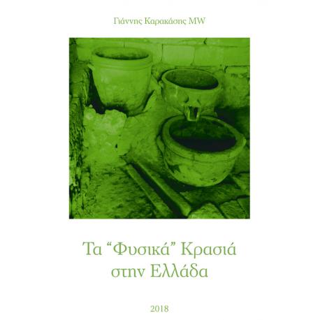 """""""Τα Φυσικά κρασιά στην Ελλάδα"""" by Yiannis Karakasis MW"""