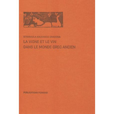 """Σταυρούλα Κουράκου """"Le Vigne et le Vin"""""""