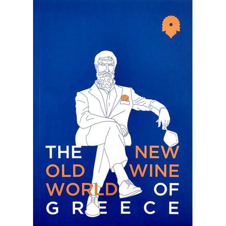 New Old Wine World