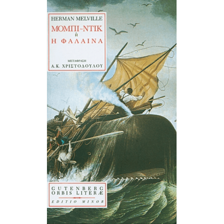 Melville Herman Moby Dick