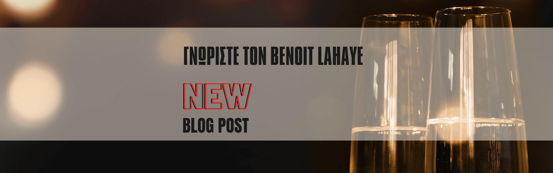 Γνωρίστε τον Benoit Lahaye